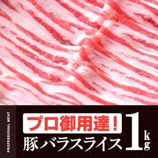 【1kg(500g×2)】プロ御用達 豚バラスライス