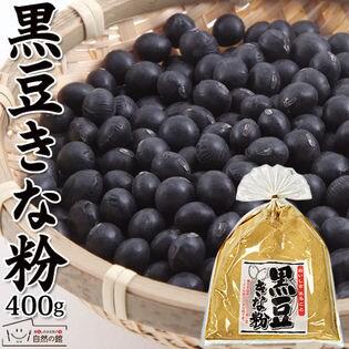 【400g】黒豆きなこ