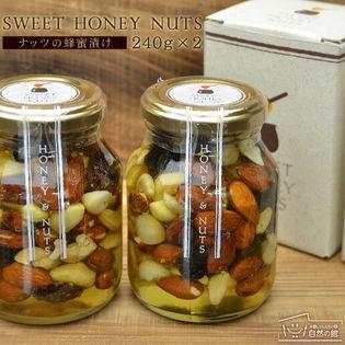 【計2個(240g×2)】SWEET HONEY NUTS~スイートハニーナッツ~