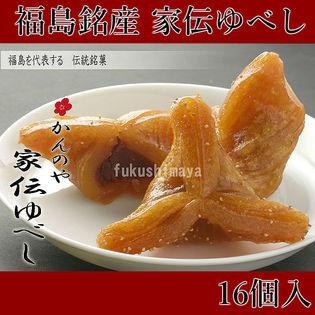 【16個入】福島銘菓 かんのや 家伝ゆべし