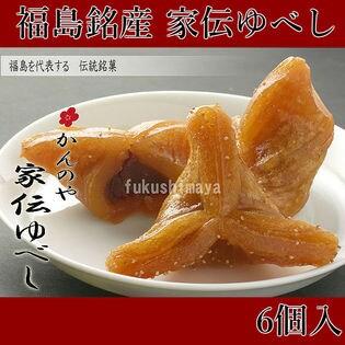 【6個入】福島銘菓 かんのや 家伝ゆべし