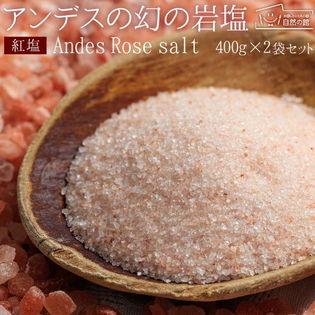 【計800g(400g×2袋)】岩塩 紅塩(ピンクソルト)