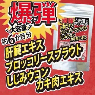 爆弾!肝臓エキス・ブロッコリースプラウト・しじみウコン・カキ肉エキス約6か月分
