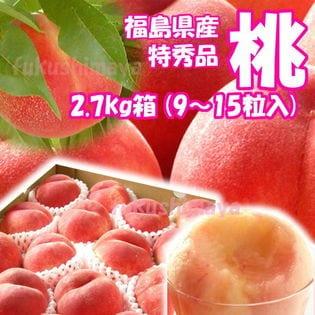 【約2.7kg(9~15玉入)】 献上桃の郷『桑折町の特秀品桃』