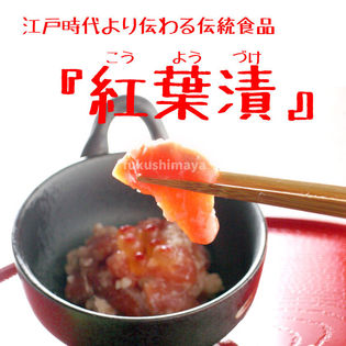 【210g】阿武隈の紅葉漬。お酒の肴やアツアツご飯にもピッタリ
