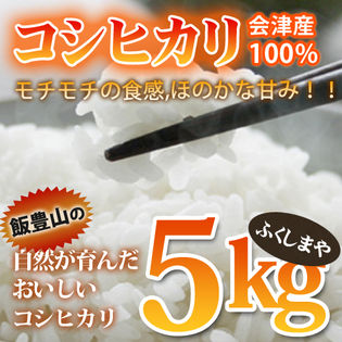 【5kg】会津産コシヒカリ 無洗米