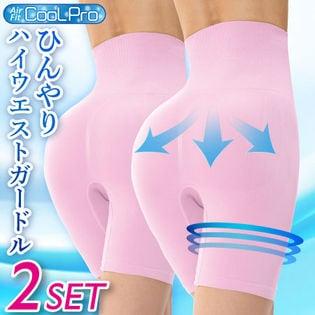【L-LL/ピンク2枚】エアーフィットクールハイウエストガードル2枚組