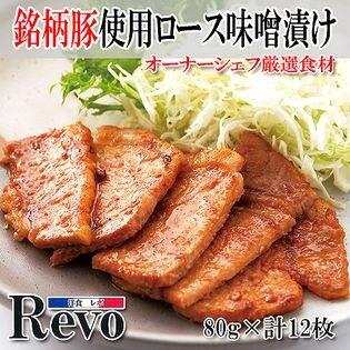 【12枚】洋食REVO 銘柄豚三元豚ロース味噌漬け(80g)×6枚入×2P