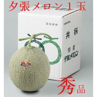 【予約受付】7/6~順次出荷 【計2kg】北海道産 夕張メロン 特大玉 秀品