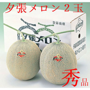 【計3.2kg(1.6kg×2)】北海道産 夕張メロン 大玉 秀品
