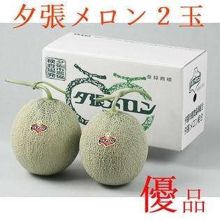 【計3.2kg(1.6kg×2)】北海道産 夕張メロン 大玉 優品