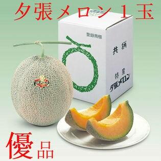 【1.6kg】北海道産 夕張メロン 大玉 優品