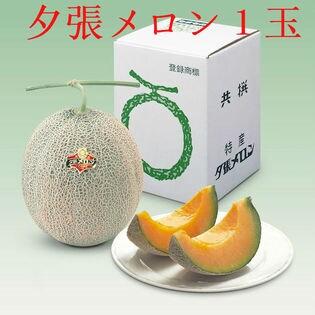 【1.3kg】北海道産 夕張メロン 良品