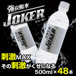 【500ml×48本】国産 強炭酸水「JOKER (ジョーカー)」