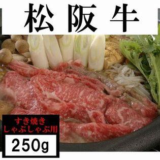 【250g】三重県産 松阪牛 すき焼き・しゃぶしゃぶ用(うす切り)