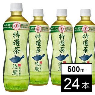 【期間限定1000円OFFクーポン】【24本】綾鷹 特選茶 PET 500ml