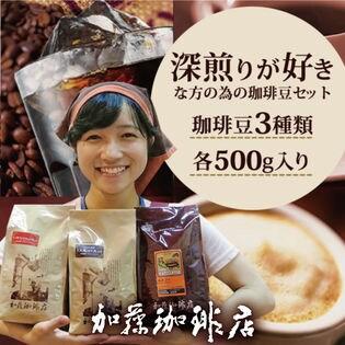 【計1.5kg(500g×3種)】[加藤珈琲店]深煎り珈琲豆飲み比べセット<挽き具合:粗挽き>