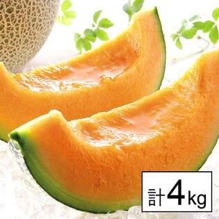 【計4kg(2.0kg×2玉)】北海道メロン 特大玉
