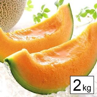 【2kg】北海道メロン 特大玉