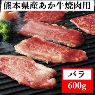 【600g(300g×2)】熊本県産あか牛(焼肉用)