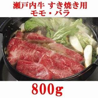【800g(400g×2)】瀬戸内牛 モモ・バラすき焼き用