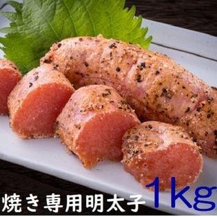 博多無着色辛子明太子(焼き専用) 1kg