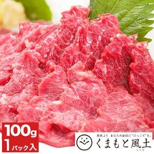 【100g】馬刺し 上赤身 熊本県産 お試しサイズ こだわり上馬刺し 希少な国産