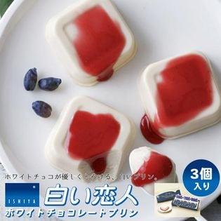 【3個入】白い恋人 ホワイトチョコレートプリン 北海道 土産 ISHIYA(石屋製菓)