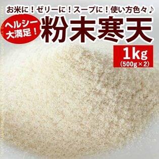 【1kg(500g×2)】粉末寒天 1kg