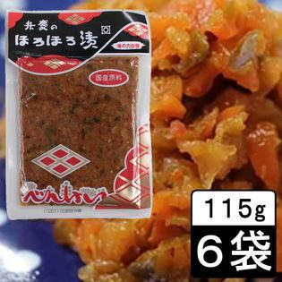 【115g×6袋】岩手を代表する漬物 弁慶のほろほろ漬