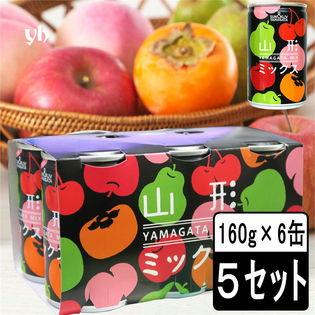 【160g×6缶×5セット】山形県産果物 山形ミックス