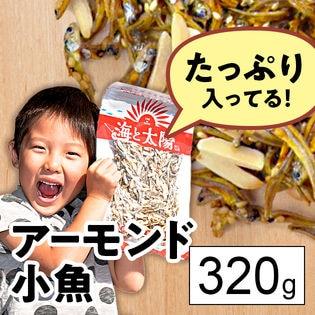 【320g】アーモンド小魚