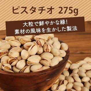 【275g】ピスタチオ ナッツ