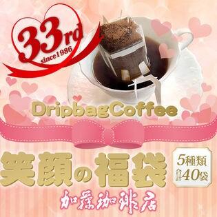 【5種計40袋】[加藤珈琲店]笑顔の福袋 ドリップコーヒー コーヒー 40袋セット