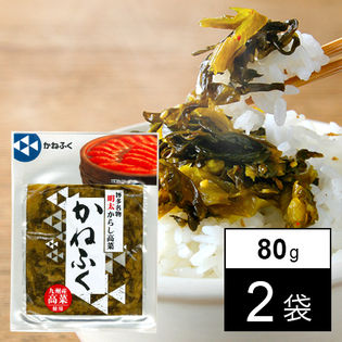 【初試し】【80g×2袋】かねふく からし高菜(明太入り)