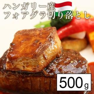 【500g】世界三大珍味!フォアグラ切り落とし(生産数世界一のハンガリー産)形不揃い