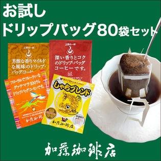 【計80袋(20袋×4種)】[加藤珈琲店]ドリップバッグコーヒー お試し80袋セット