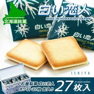 【27枚入】白い恋人 ホワイト 北海道土産 ISHIYA(石屋製菓)クール便