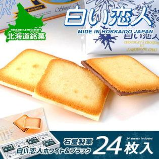 【24枚入】白い恋人 ホワイト&ブラック 北海道土産 ISHIYA(石屋製菓)クール便