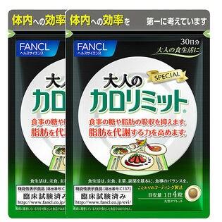 【2袋セット】FANCL(ファンケル)/大人のカロリミット 120粒 (約30回分)