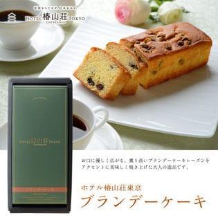 【計1個】 ホテル椿山荘東京 ブランデーケーキ