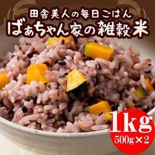 【1kg(500g×2袋)】ばぁちゃん家の「14雑穀米」大麦&胚芽押麦も配合
