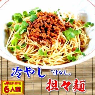 【6人前】お試しセット「冷やし(汁なし)担々麺」豆板醤の辛味がきいた本格中華風 濃厚旨辛スープ