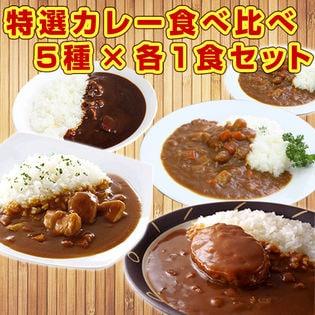 【5種5食セット】特選カレー食べ比べ計5食セット