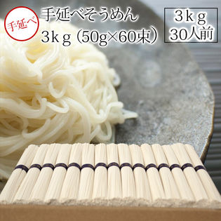 【3000g】(50gx60束)サービス手延素麺 (家庭用)
