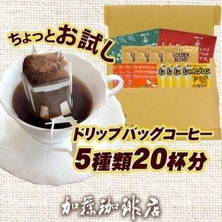 【5種20杯分】[加藤珈琲店]ちょっとお試し ドリップバッグコーヒー(ネコポス)
