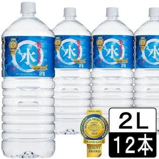 【2L×12本】岩手県岩泉町 龍泉洞の水