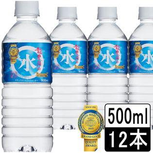 【500ml×24本】岩手県岩泉町 龍泉洞の水