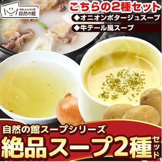 【計46包】オニオンポタージュスープ22包×テールスープ風スープ24包
