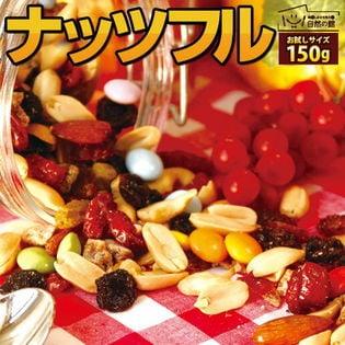 【300g(150g×2袋)】ナッツフル~ナッツ&フルーツ+カラフルチョコ~